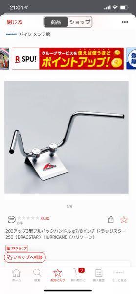 ドラッグスター250をクラシックのようにしたいのですが、フォークは伸ばした方がいいですか? ハンドルは、写真のものでも似合いますか?