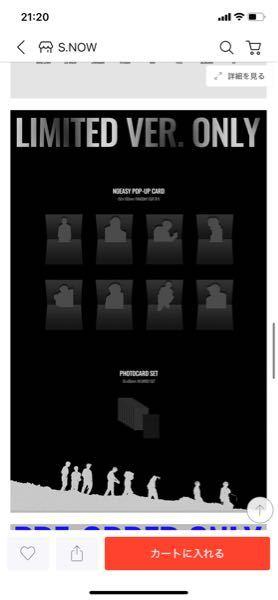 スキズのフルアルバム『noeasy(限定盤)』をQoo10で購入したのですが、限定盤ならどれも限定盤特典がついてますか?? ⤵︎ の物です straykids スキズ