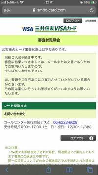 三井住友ナンバーレスカードの審査状況紹介について教えてください。 これは落ちたという事でしょうか?それとも、ほぼほぼ審査に通ったと期待してもいいのでしょうか?
