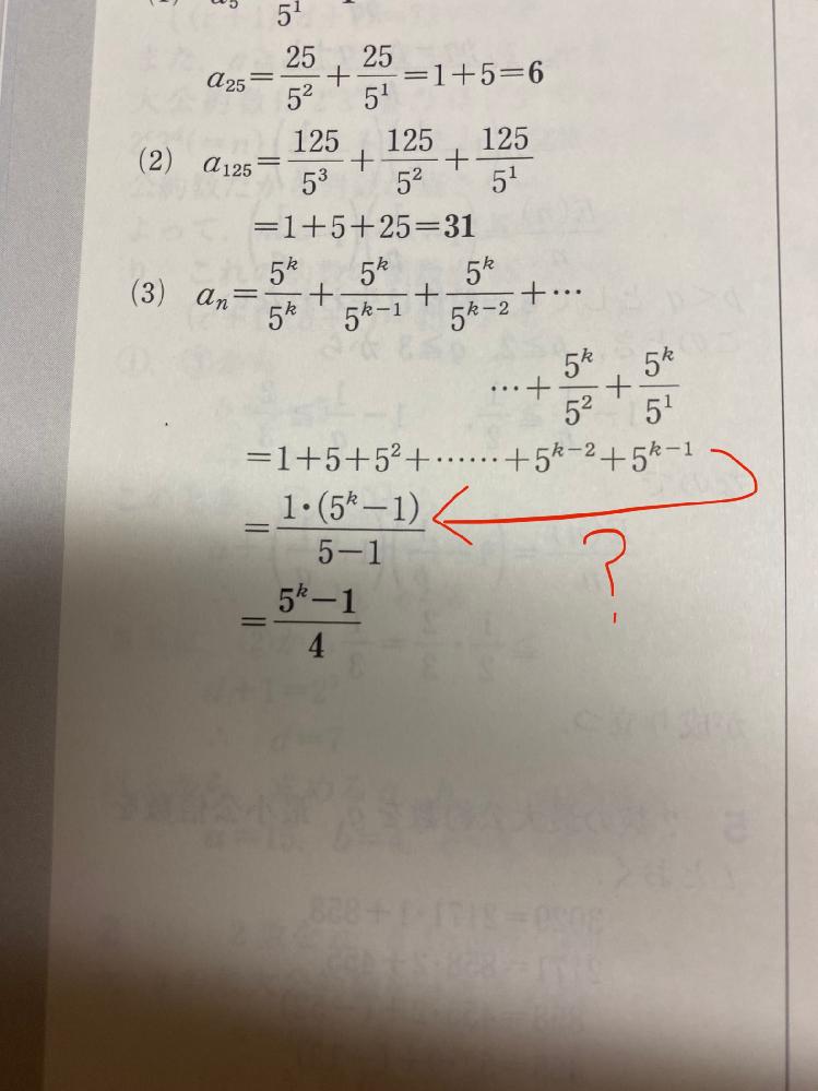 この式変形はどういうことですか。