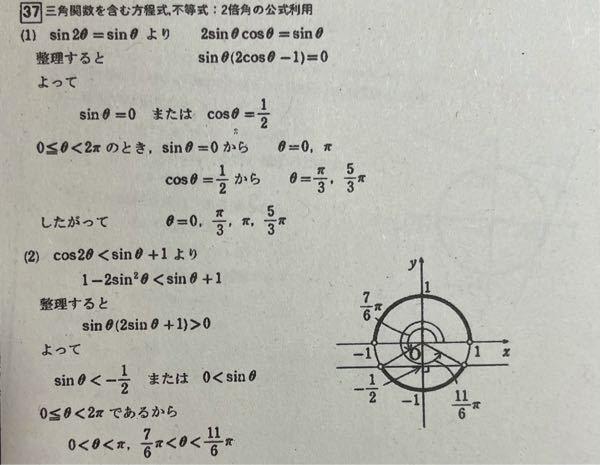 この問題の(2)番なのですが、 sinθ(2sinθ+1)>0 よって sinθ<-1/2 または 0<sinθ とあるのですが、 普通に計算すればsinθ>-1/2なるのではないかと思うのですが、、、 どうなっているのか詳しい方ぜひ教えてください。