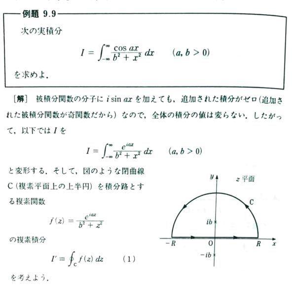 複素積分についての質問です -∞→∞範囲の積分が半径Rの半円の周回積分になった理由と、周回積分が何故半円なのか教えて下さい。