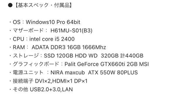 このパソコンのスペックどのくらいですか? 普通に買うといくらくらいのものですか?