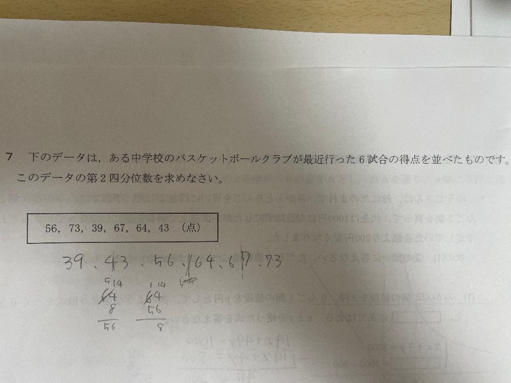 この解き方と答えを教えてください!! 中学 数学