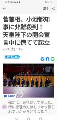 菅総理大臣は天皇陛下がオリンピック開催宣言してるとき座ってほぼほぼ寝てた。慌てて気づき立ち上がりました。このことを記者が総理、何故、天皇陛下が開催宣言してるときに座ってたのですか?総理の回答は、いずれ にせよ安心安全な大会といたします。と総理は回答すると思いますが俺の予想は当たるでしょうか?