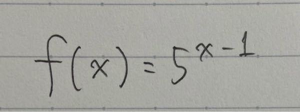 画像にある関数の逆関数を途中式も含めて教えて頂きたいです。