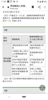 FP3級受かったら2級受ける時はこの受検資格どれか一つではなく全部該当しなければ受けられないってことですか?もしそうなら実務経験、AFPもどうやって受けたらいいですか? ファイナンシャルプランナー