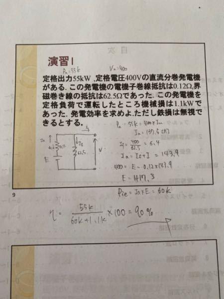 こう習ったのですが答えあってますか? 出力/(出力+損失)にかける100したものが効率と習ったのでなぜ分母の60kを使うのかがわかりません 電気機器学、電気電子工学、パワーエレクトロニクス