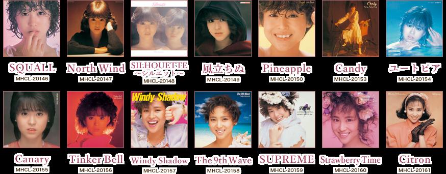 松田聖子さんの名盤アルバムと言えば!! どのアルバムが真っ先に思い浮かび ますか?