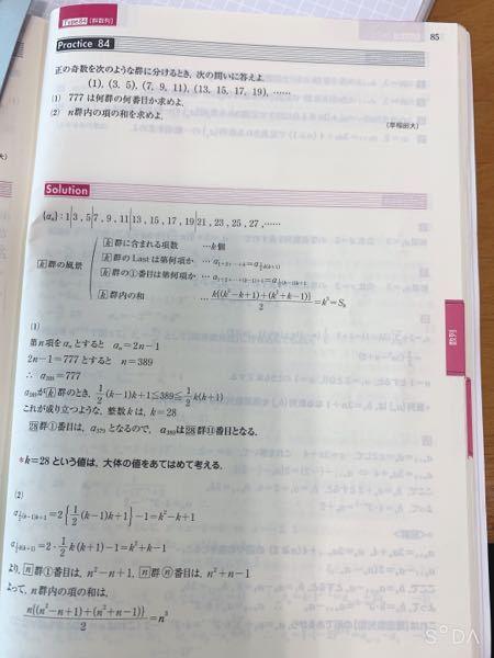 (2)の解説の1番下でn群目の和がその式になるのかわからないです。