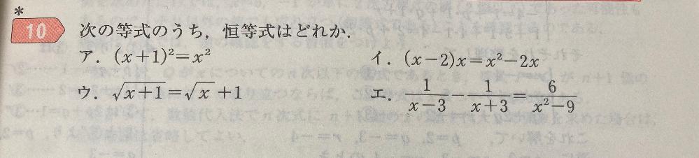ウの問題なのですが、何故恒等式が成り立つのかが分かりません。 どなたか教えて下さると幸いです。