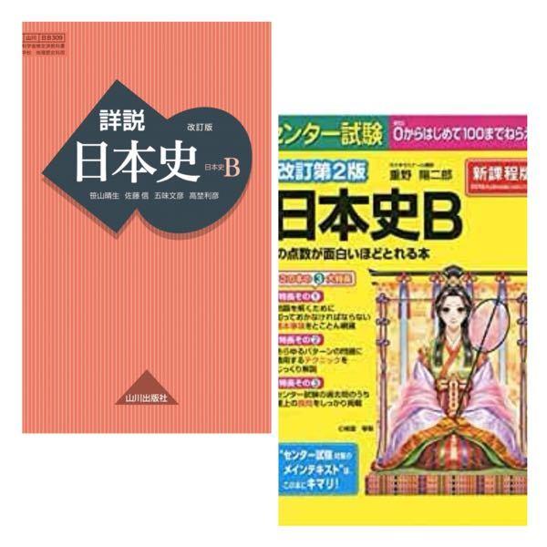 日本史の勉強するときに、学校で貰ったオレンジの教科書か、黄色本か、どっちの方がいいですか? 黄色本使ったことある人の感想知りたいです。 これのどっちかと一問一答で勉強しようと思ってます。