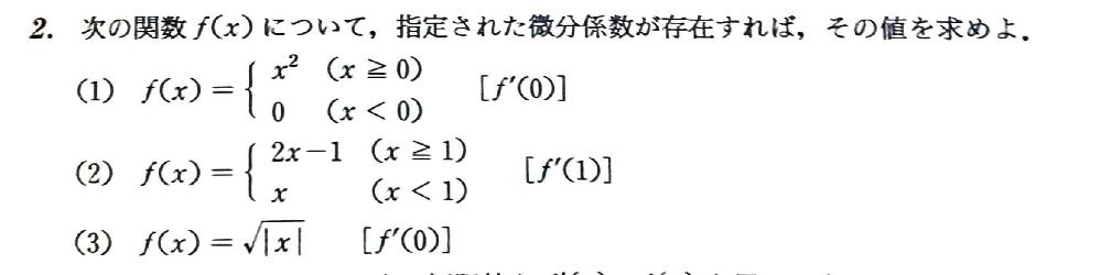 高校数学 微分の問題です。 以下の画像の問題、(1)から(3)までの3問について、答えと解説をお願いします。 可能でしたら、求める過程(式)を紙に書いた写真を画像として添付してください。