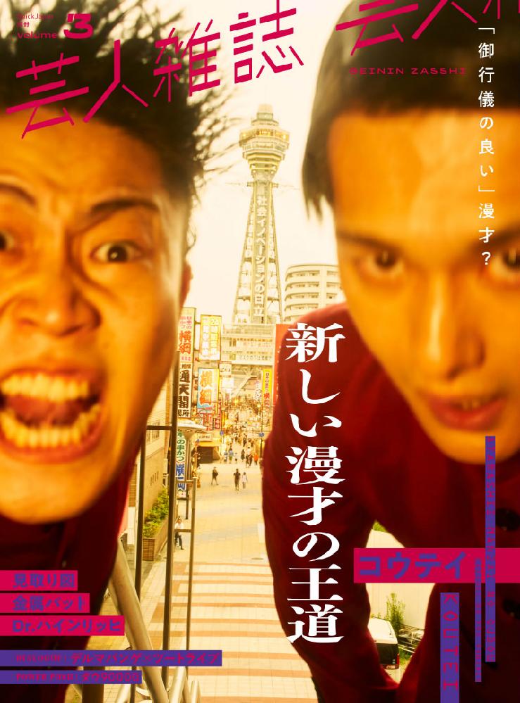 滋賀にこのバージョンの芸人雑誌売っているところを探してます 売っているか教えて欲しいです
