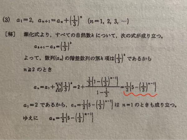 赤の波線部の答えになるまでの計算方法がよくわかりません…どなたか教えてください。