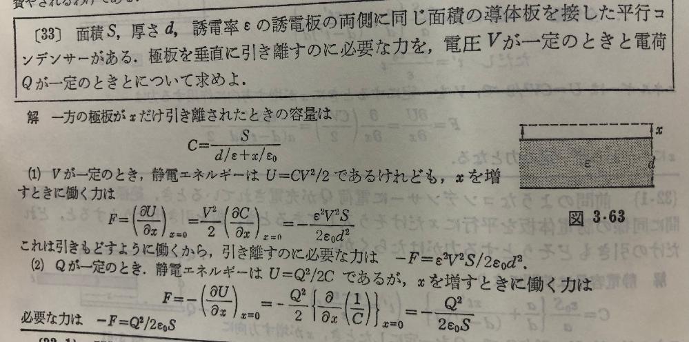 電磁気の問題です。 (1)では静電エネルギーをxについてプラスで微分しているのに対して、(2)ではマイナスで微分しています。この違いを教えてください。