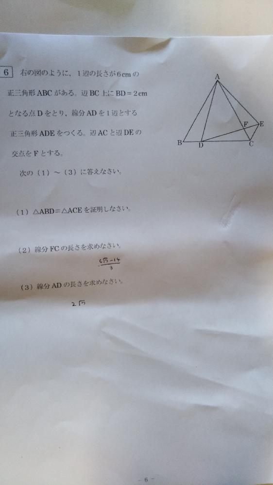 (2)(3)の求め方が分かりません。中学生の問題なので余弦定理は使えません。書いた解答は自分が求めたもので違っているかもしれません。