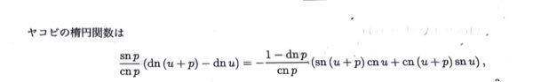 情報数学の楕円関数の問題です。 ヤコビの楕円関数が下の写真を満たすことを楕円関数の加法公式を利用して証明して下さいm(*_ _)m わかる方至急お願いします!!