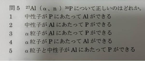 放射化学でこの問題の回答を教えてください。 できれば解説もお願いします。