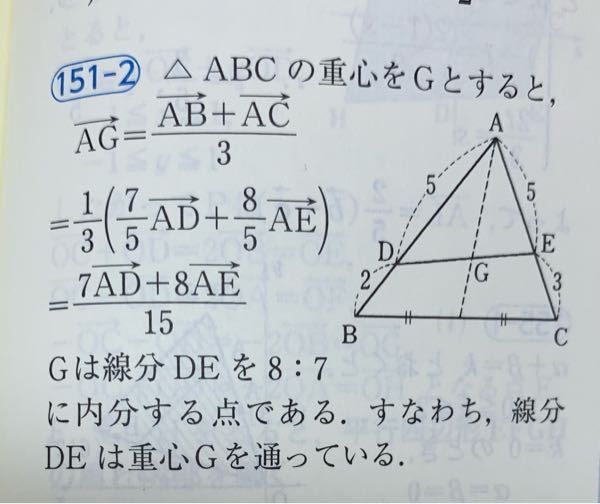 ベクトルの問題です。 三角形ABCの辺ABを5:2に内分する点をDとし、辺ACを5:3に内分する点をEとする。このとき、線分DEは三角形ABCの重心を通ることを示せ。 という問題で、解答に記されていたのが以下の写真です。 重心は頂点から中点を2:1に内分するので、このときAGは3/1ではなく3/2なのではないかと思うのですが、この考えが違う理由を教えてくださいm(*_ _)m