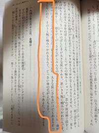 アンネの日記なのですがオレンジで囲んである文がなんだかおかしくありませんか??ちなみにアンネの日記は他にも変な文がありました。