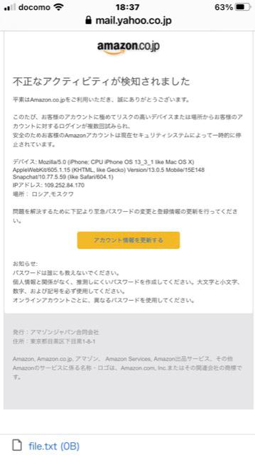 アマゾンからこのようなメールが来ました。 過去にアマゾンは利用していたのですが、 登録は削除してもらい現在アカウントは持っていません。 詐欺メールでしょうか?