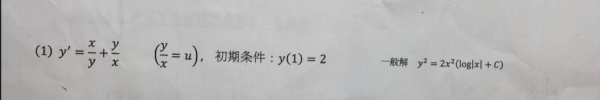一階線形微分方程式のことで質問です 写真の初期値問題の一般解の求め方をできるだけ詳しく教えてください