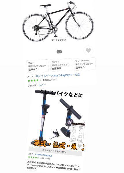 クロスバイクを初めて買おうと思っているのですがクロスバイクの空気入れは専用のものじゃないといけないとYouTubeでみました それで、写真のクロスバイクに写真のエアーポンプは使用できますでしょうか? まだ何も知らないので教えて頂きたいです