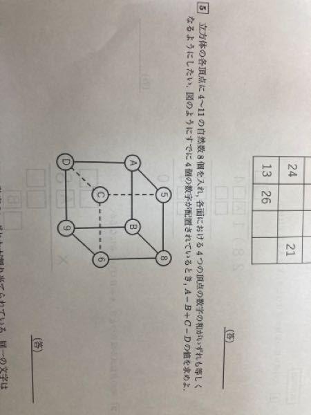 大問五番の問題が分かりません。 どなたか教えてください。