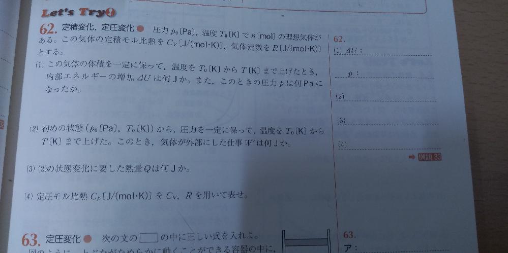 高校物理、熱力学の質問です。 (1)についてなのですが答えはnCv(T-T0)となっていますがこれは⊿U=3/2nR⊿Tで求めることはできないのでしょうか。教えてください。よろしくお願いします。