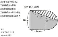 数学(算数)・面積  次の問題のやり方を詳しく教えて下さい。 お願い致します。