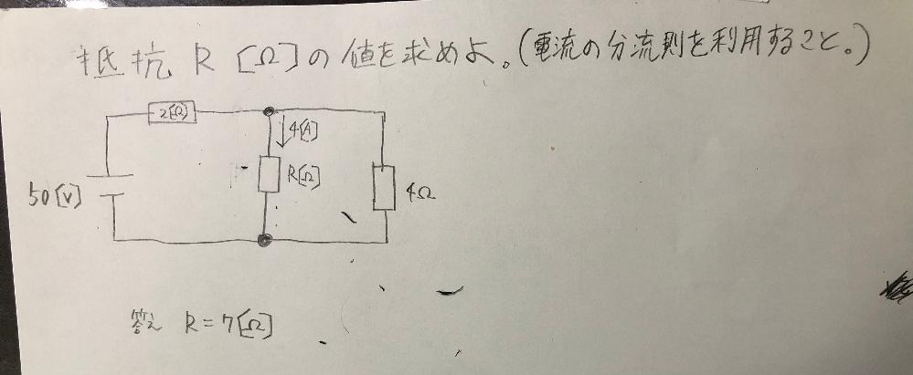 電気回路の抵抗についての問題です。この回路の抵抗の解き方がよくわかりません。どなたか導き方を教えて頂けませんか?