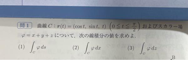 線積分の問題について、、、 (1)の解き方を教えてください。