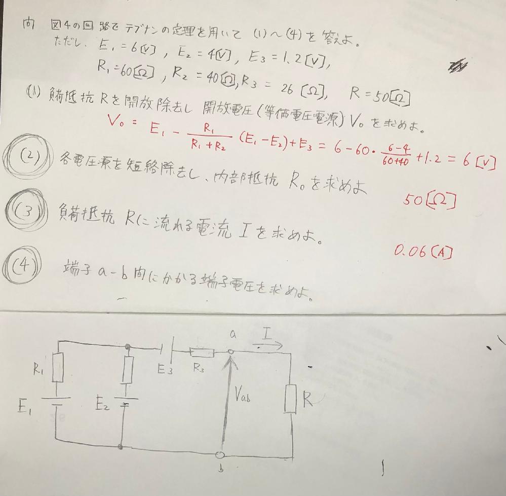 電気回路の問題についてです。 赤い文字が答えなのですが、ぜんぜんわからないです。 どなたかわかる人がいたら教えて頂きたいです。