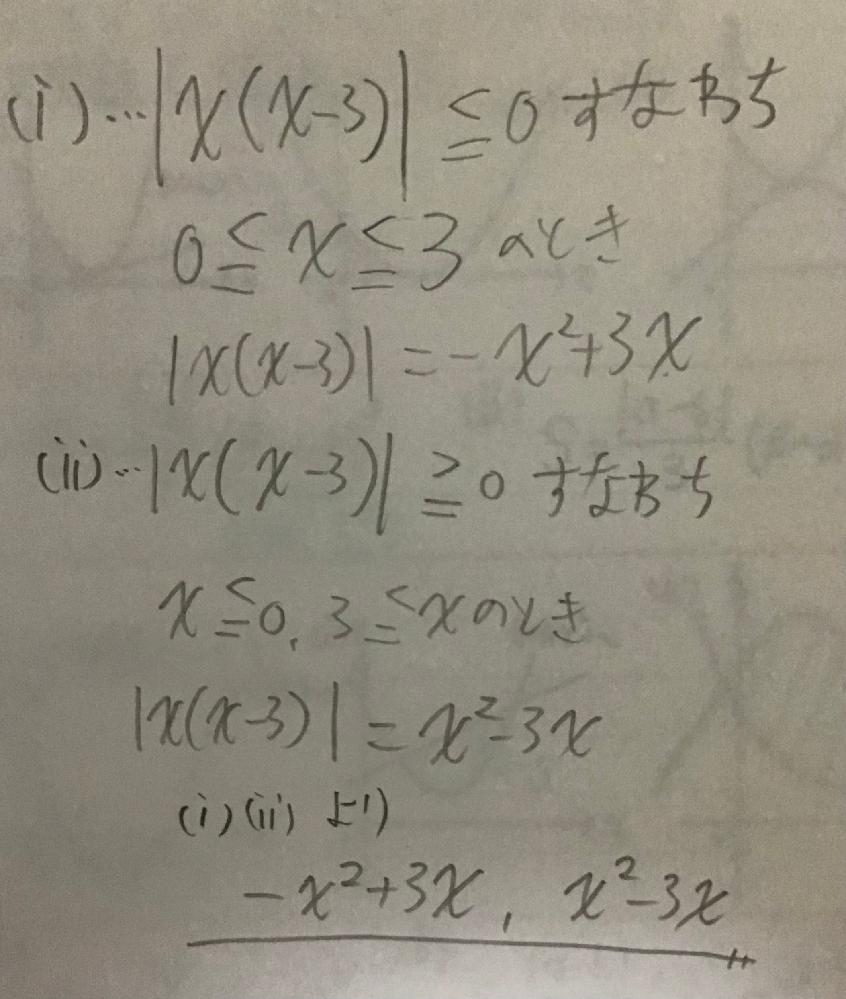 何を解いているのかは置いといて、絶対値の不等式の解き方は合ってますか?