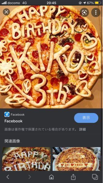 お料理の得意な方力を貸してください。 誕生日会でバースデーピザを食べたいです。 デリバリーしたピザを外でピクニックのような感じで食べるのでピザに乗せて焼くとかは出来ません。 画像のように別々で作って乗せる感じにしたいです。 ですが、これを作るのは難易度が高そうなのでチーズだけの白いピザにケチャップで文字を書こうと思いました。 他に良い案があれば教えてください!