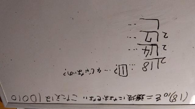 10進数から2進数に変える方法