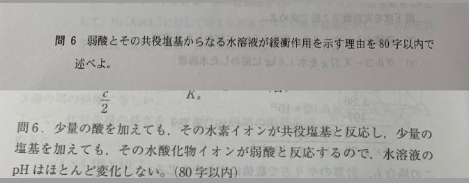 画像の問題で緩衝作用を示すのは分かるのですが、なぜ水溶液中の弱酸と共役塩基は中和反応が起きないのでしょうか? あと、共役塩基とはなんですか?