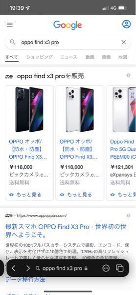 OPPO Find X3 Proは iPhone 12 proや新型より良い機種でしょうか? 私OPPO Find X2 Proは知っていたのですが、 X3はいつ出たのでしょうか?