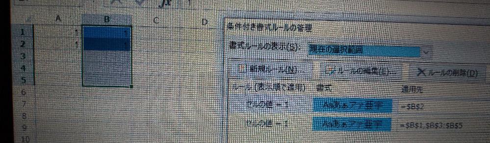 エクセル条件付き書式ですが、B1からB5のセルに【セルの値、次の値に等しい、1】青色に塗りつぶしを設定していますがA1からB1をコピーし、 A2に書式ごと貼り付けをすると条件付き書式に写真のように書き変わり、式が増えます。職場で複数人で利用しているエクセルが、条件付き書式がどんどん増えて行き、困っています。右クリックで値のみ貼り付けしてくれれば解決出来るのですが、20人位が使っていてなかなかルールを守ってくれません! 1.条件付き書式が増えるとPC の動作はやっぱり遅くなりますよね?VLOOKUPでデータ更新などした際に、たまに画面がブラックアウトする事もあります。 2.VBAで値のみの貼り付けしか出来なくしても、条件付き書式は増えて行きます。 何か良い解決方法ありませんか? 試したVBAはこれです。 ThisWokrbookのモジュールです。 Private Sub Workbook_SheetChange(ByVal Sh As Object, ByVal Target As Range) Dim hf As Range Application.EnableEvents = False Application.ScreenUpdating = False '貼り付け先のセルを値にして書式をクリア Selection.Value = Selection.Value Selection.ClearFormats Application.ScreenUpdating = True Application.EnableEvents = True End Sub