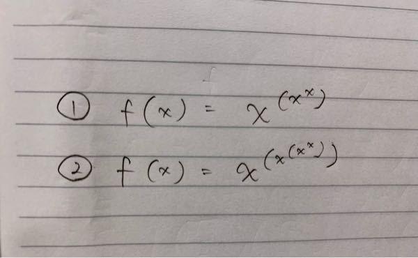 数学の微分の問題です。 ①と②をそれぞれ微分するとどのような答えになるか教えていただきたいです。途中式も教えていただけると嬉しいです。