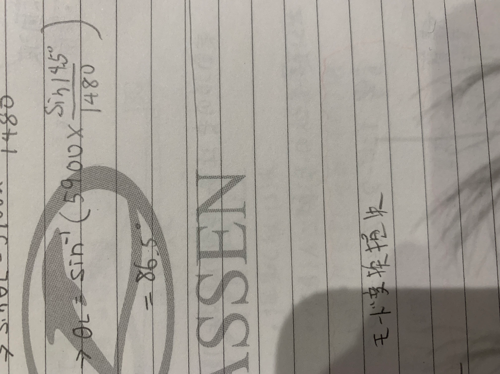 関数電卓の事で教えてください! 誰かこの問題の電卓のたたき方分かる方いませんか?