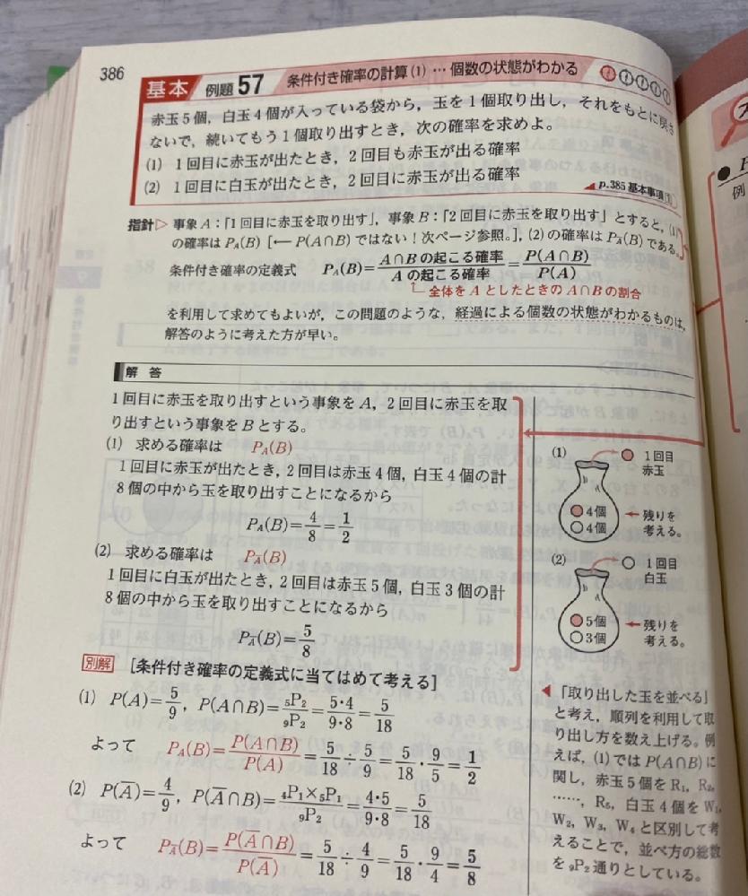 あのすみません 15分後に模擬テストあるので、結構至急です この(1)って1回目に赤玉を引く確率をかけなくていいんですか? 私は 5/9(=一番初めに赤玉5つ+白玉4つの合計9つから赤玉を引く確率) ×4/8(残った赤玉3つ+白玉4つの合計8つから赤玉を引く確率) で求めるんだと思ったんですけど、解答は 4/8=1/2です。 なぜですか。