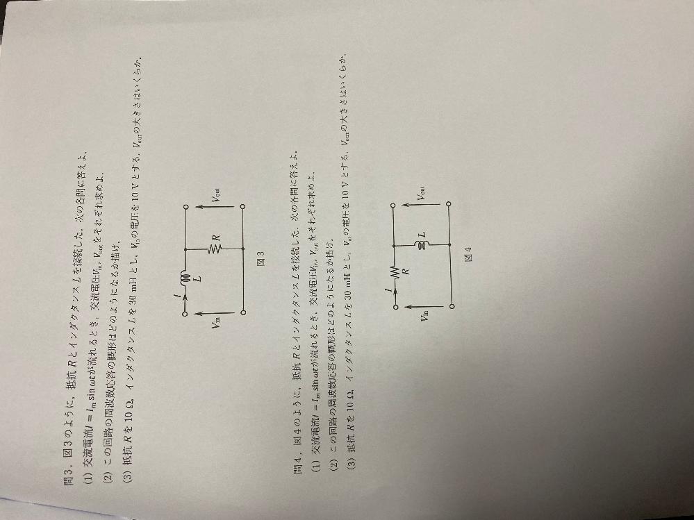 電子回路についての質問です。 それぞれの大門の問3の計算方法が分かりません。教えて頂きたいです。 大門3 答え 10v 大門4 答え 0v