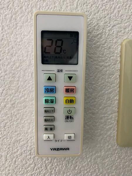 エアコンのリモコンなんですけど切の所を押しても切れてくれません。わかる方教えて。