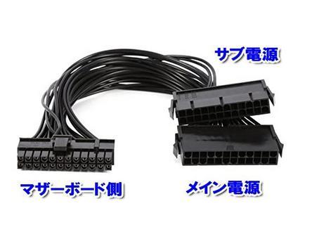 ATX用 電源連動ケーブルですが、 写真の繋ぎ方ではなく、 ATX用 電源連動ケーブル を2つ買い メイン電源、サブ電源側の、どちらかに もう1つ繋ぎ、ATX電源を3台繋げても大丈夫でしょうか?