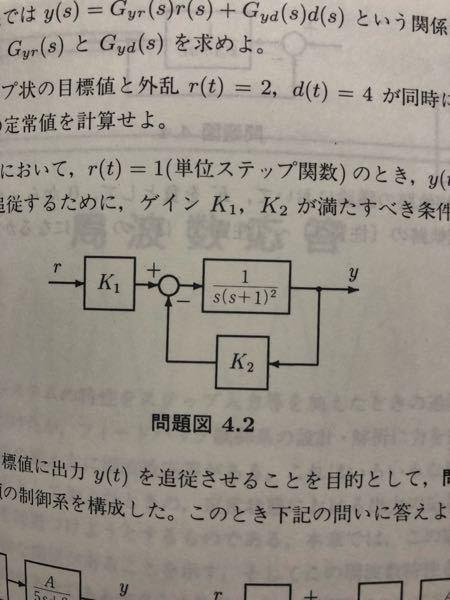 このフィードバック制御系のrからyの伝達関数とeからyの伝達関数を解説付きでどなたか教えていただけないでしょうか?