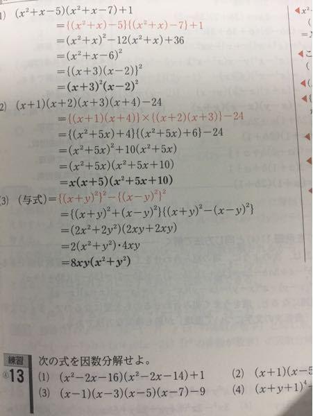 練習13の(3)でx^2-8xをまとめての後の計算がどうやって22や96や二乗が付いているのと付いてないのがあるのは何処からどうやってその様な数字が出てくるのか分からなくて。 教えて下さい。