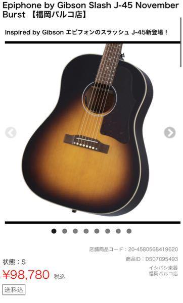 質問です。 このギターなのですが、音色や本体の性能を除いて、サイズなどの情報は ギブソンJ-45のヴィンテージサンバーストと同じでしょうか?