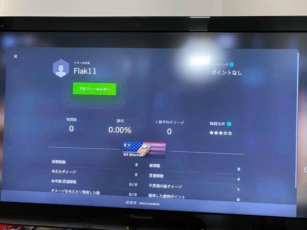 wotb (ニンテンドースイッチからプレイ)において、写真のような 戦闘数勝率が0のプレイヤーはコンピュータでしょうか? 戦闘中の挙動も不可思議だと感じています。 わかる人いますでしょうか。